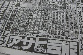 「アサヒ芸能」の広告が毎日新聞に載るのは久々だ