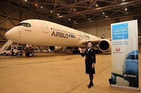 JALは2019年からエアバスA350型機の導入を目指している