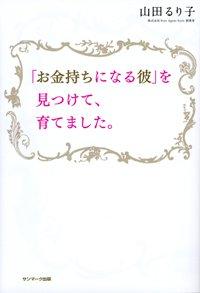 山田さんにはこんな著書も...