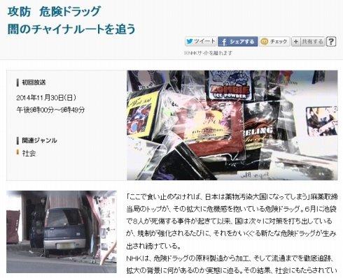 NHKサイトでも、放送を紹介