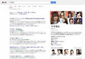 「平子理沙」の検索結果は「とても酷い状態」?