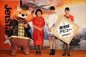 発表会にはジェットスター・ジャパンの鈴木みゆき社長(中央左)や女優の桐谷美玲さん(同右)が出席。桐谷さんは、香港線就航で「気軽に行けるきっかけになる」とアピールしていた
