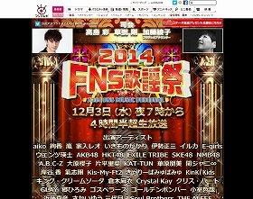 豪華87組が出演した2014年の「FNS歌謡祭」(画像はサイトのスクリーンショット)