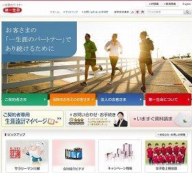 日本生命「非常に看過できない状況」(画像は第一生命のホームページ)