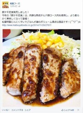 松屋の「豚テキ定食」大好評で売り切れ続出!?(画像は、松屋フーズのフェイスブック)