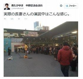 長妻氏の演説風景(森隆之中野区議のツイートより)