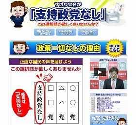 政治団体「支持政党なし」のウェブサイト。比例北海道ブロックに候補者2人を擁立している