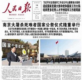 習主席、南京事件「30万人が虐殺された」 犠牲者数巡り日中に新たな火種