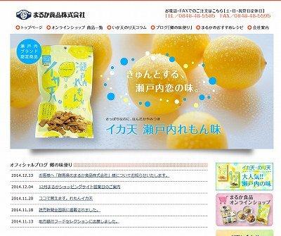 「まるか食品」違いだった(画像は広島「まるか食品」の公式サイト)