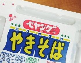 「ペヤング ソースやきそば」は関東で人気!(画像は、イメージ)
