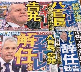 スポーツ各紙は「八百長」「解任」と書き立てる