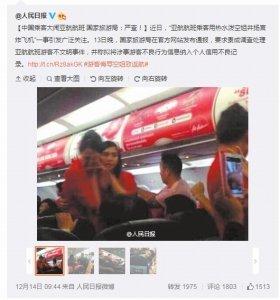 お湯をかけられて顔を手を押さえるCAとされる画像。中国のソーシャルメディアで拡散している