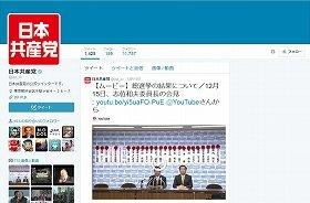 「日本=共産党」なの?(画像は、日本共産党の公式ツイッター)
