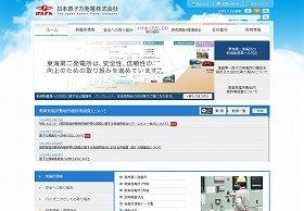 再稼働への道のりは長く険しい...(画像は日本原子力発電株式会社のホームページ)