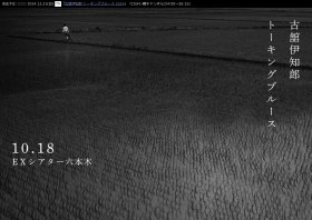 「古舘伊知郎トーキングブルース」公式サイト