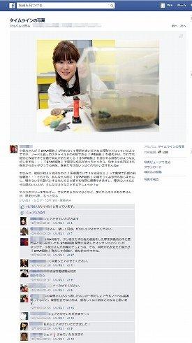 フェイスブックで盛り上がる陰謀論(画像は一部加工)