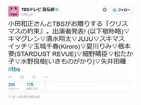 TBSのツイッターが出演者を発表