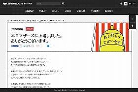 異色のIT企業「カヤック」が東証マザーズに上場した!(画像は、「面白法人 カヤック」のホームページ)