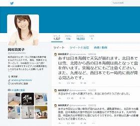 非難の声が寄せられているが沈黙する岡村さんのツイッター