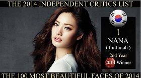 2014年は「AFTERSCHOOL」のナナさんが1位に(「TC Candler」がYouTubeで公開中の「The 100 Most Beautiful Faces of 2014」より)