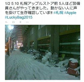 「死者が出る勢い」「まるで『八甲田山』」 札幌アップルストアの福袋行列にネットあ然
