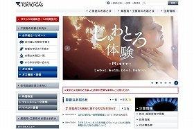 「お公家集団」は「自由化」対応に必死(画像は東京ガスのホームページ)