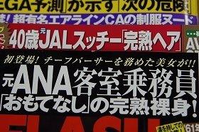 元CA名乗る「四十路ヌード」相次ぐ JAL・ANAの「昔の看板」で露出