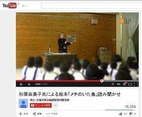 動画には小学生を対象に絵本を「読み聞かせ」する様子が収録されている