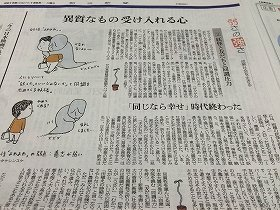 波紋広げた朝日新聞の記事