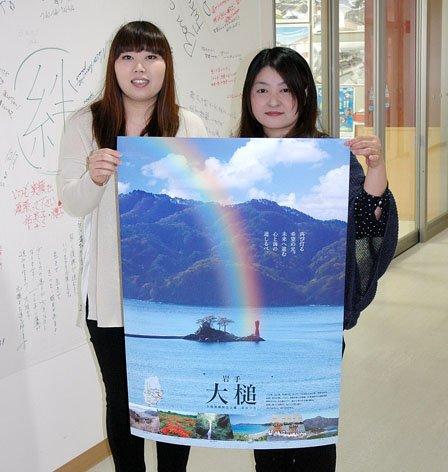1千枚制作された町の観光ポスター=2014年4月15日、大槌町役場