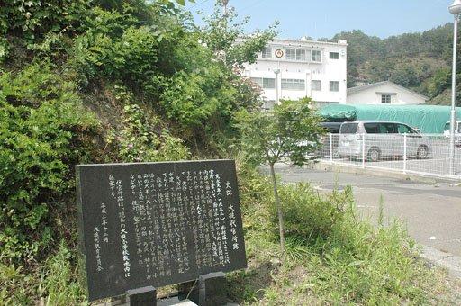 大槌代官所跡は町役場の敷地になっています=2014年7月30日、大槌町上町