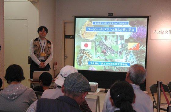 展示会と同時に開かれたミニ講演会=2014年10月4日、大槌町中央公民館