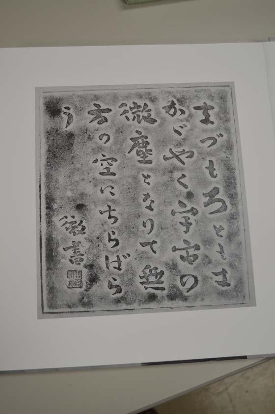 流失した銅板に刻まれていた「農民芸術概論綱要」の一節=2012年9月14日、岩手県陸前高田市