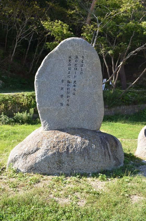 津波に襲われても無事だった「寂光のはま」の歌碑=2012年9月18日、岩手県宮古市