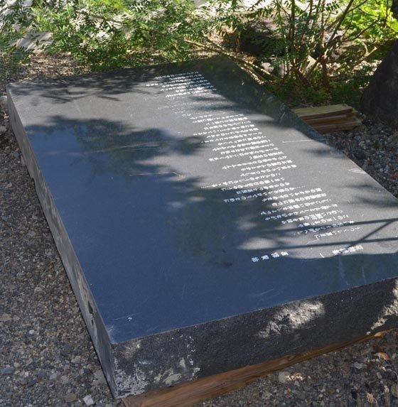 流されて発見された「発動機船 一」の詩碑=2012年9月18日、岩手県田野畑村