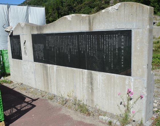 傷ついた「発動機船 第二」の詩碑=2012年9月18日、岩手県田野畑村