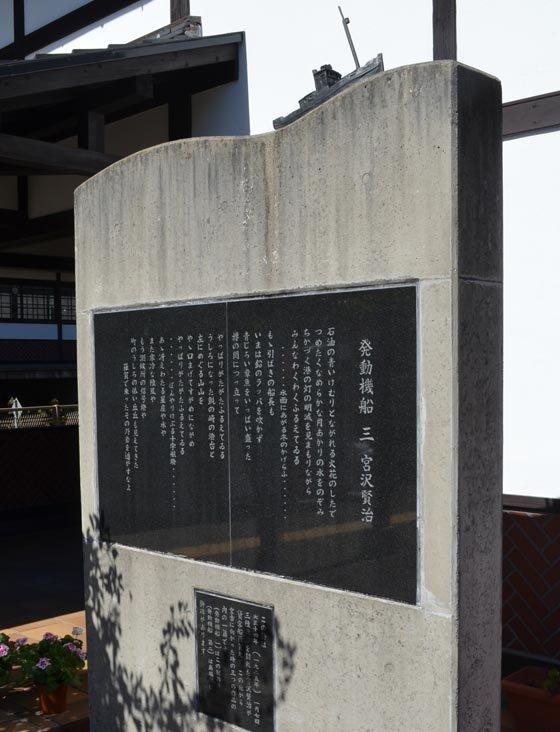 高台で無事だった「発動機船 三」の詩碑=2012年9月18日、岩手県田野畑村