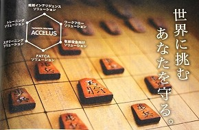 「王将を歩兵が守る」広告に将棋ファンが総ツッコミ 「完全に『二歩』」