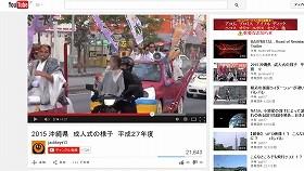 ユーチューブに投稿された、暴走行為の動画