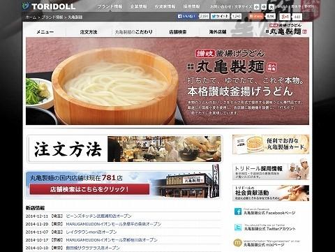 丸亀製麺、うどんの本場・香川県で挫折? 路面1号店が撤退... 味よりも「値段で負けた」のか
