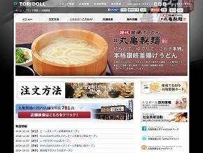 うどんの本場・香川県の「栗林公園店」は閉店に... (画像は、「丸亀製麺」のホームページ)