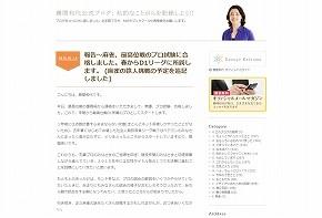 勝間さんが「プロ雀士」になった!(画像は、勝間和代さんの公式ブログ)