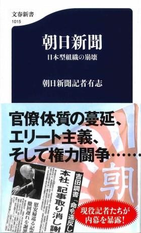 このほど出版された「朝日新聞 日本型組織の崩壊」(文春新書)。著者は「朝日新聞記者有志」だとされている