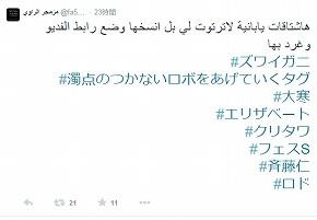 イスラム国との関連が疑われるアカウント。ハッシュタグの羅列を日本語でツイートしている