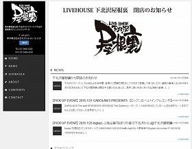 公式ホームページで閉店が発表された