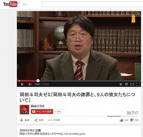 「愛人リスト」岡田斗司夫氏に今度は盗作騒ぎが浮上 バタバタ収まらず、勤務する大学も対応検討中