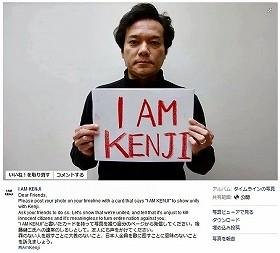 西前さんが呼びかける「I AM KENJI」(フェイスブックより)