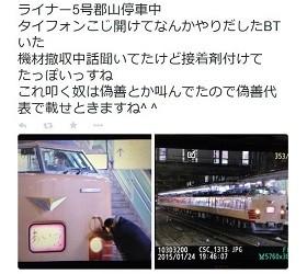 列車の警笛装置のカバーを接着剤で塞ぐ トンデモ「撮り鉄」にJR東日本「刑事告訴も検討」