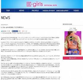 1月27日、公式サイトで「新体制」が発表された
