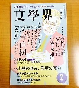 又吉さんの「火花」が掲載された「文学界」2月号